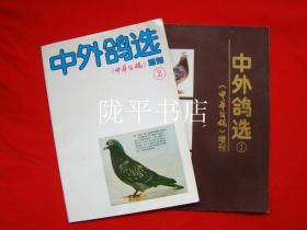 中外鸽选(中华信鸽)增刊1986年1、1988年2