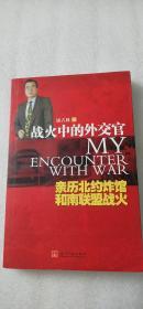 【正版】潘占林:战火中的外交官   (一版一印)