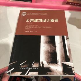 公共建筑设计原理(第四版)
