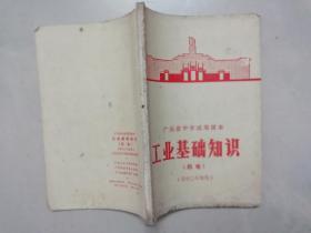 广东省中学试用课本:《工业基础知识》(机电)高中二年级用