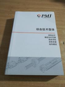 综合技术型录(滚珠丝杆,精密丝杆花键。线性导轨,滚珠花键,线性模组)