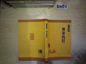 中华经典藏书:黄帝内经.