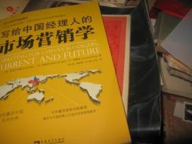 写给中国经理人的市场营销学  郑毓煌先生签赠本