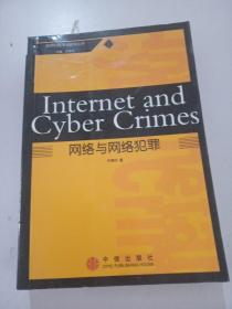 网络与网络犯罪