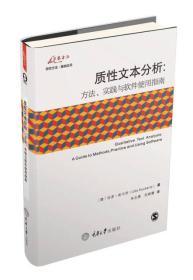 《质性文本分析:方法、实践与软件使用指南》