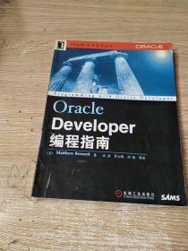 Oracle Developer编程指南