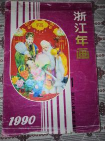 浙江年画(1)1990 缩样