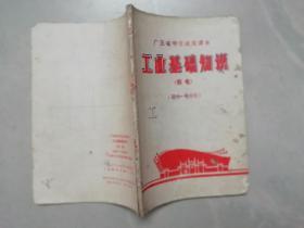 广东省中学试用课本:工业基础知识(机电)初中一年级用