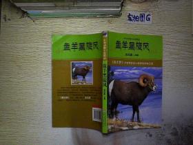 中外动物小说精品(第2辑) 盘羊黑旋风