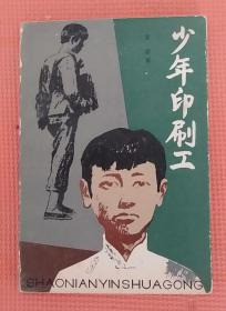 少年印刷工 儿童小说