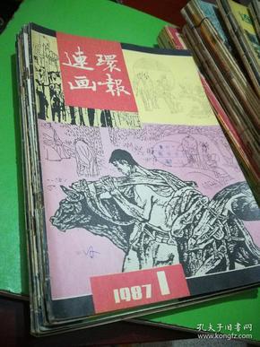 《连环画报》1987年第1、2、4、5、7、8、9、10、11、12期 (1——12期缺3、6期 (共10本)