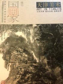 国画家(2014年增刊第一期)