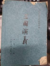 中国古典文学读本丛书《三国演义 下》