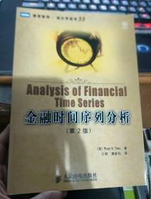 金融时间序列分析 第2版