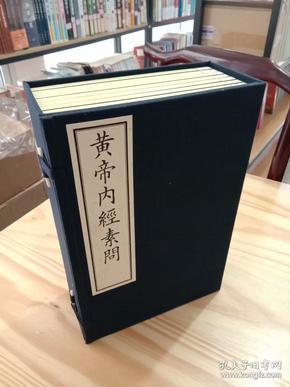 黄帝内经 素问 一函8册 手工宣纸线装 医学线装古籍