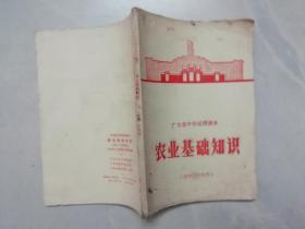广东省中学试用课本:农业基础知识(初中二年级用)