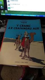 HERGE ANTURIAETHAU TINTIN Y CRANC AR CRAFANGAU AUR【16开】