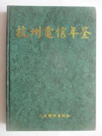 杭州电信年鉴 1996