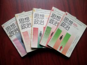 初中思想政治全套5本,90年代老课本 初中政治,老版初中思想政治 1992-1993年1,2版