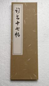 【吴石临书《十七帖》】经折装一册 / 代代木文化学园1988年