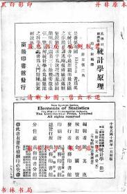统计学-陈其鹿著-民国商务印书馆刊本(复印本)