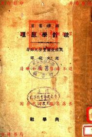 统计学原理-赵文锐著-民国共学社刊本(复印本)
