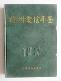 杭州电信年鉴 1997
