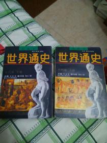 绘画本:《世界通史》古代卷(上下)  92年1版1印