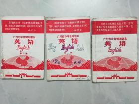 广州市中学暂用课本 : 英语  一 .二.  三册