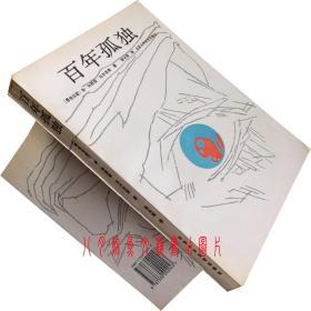 百年孤独 马尔克斯 诺贝尔 高长荣译 书籍 绝版珍藏