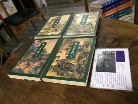 倚天屠龙记  全四册 94年一版一印