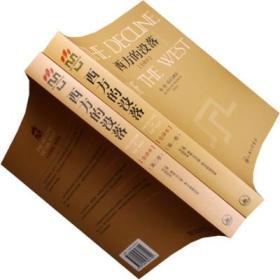 西方的没落 斯宾格勒 上下全2册 全译本 正版现货 书籍