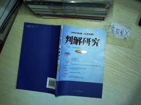 判解研究(2009年第4辑)(总第48辑) ,。