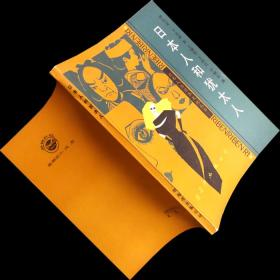 日本人和犹太人 文化书籍 现货 绝版珍藏