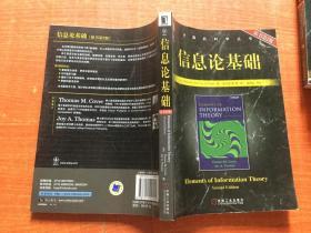 信息论基础(原书第2版) 正版