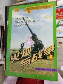 (正版现货~)火炮与战争9787118017809
