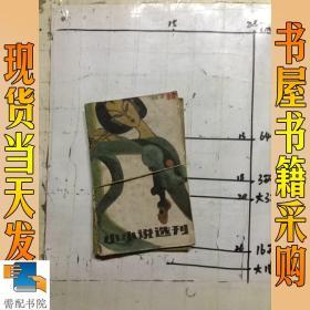 小小说选刊  1987   11   1  共2本合售