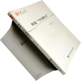 辩论中国模式 丁学良 现货 绝版珍藏