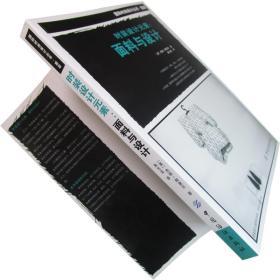 时装设计元素 面料与设计 杰妮·阿黛尔 正版书籍 全新