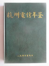 杭州电信年鉴 1998