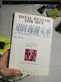 男性保健大全     店A4