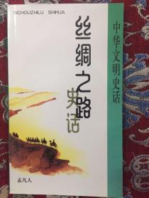 中华文明史话 丝绸之路史话