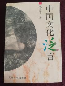 【南怀瑾签名本】《中国文化泛言》