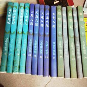 金庸 鹿鼎记1-5、 天龙八部1-5、 倚天屠龙记1-4【14册合售】