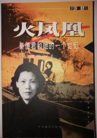 火凤凰:秦德君和她的一个世纪
