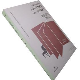 长夜漫漫路迢迢 尤金·奥尼尔 乔志高 正版书籍 全新现货