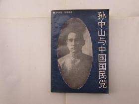 孙中山与中国国民党