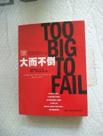 大而不倒:2010年全球政要和首席执行官争相阅读的金融?;羰韭?></a></p>                 <p class=