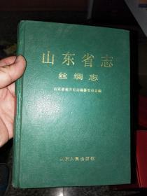 山东省志 丝绸志