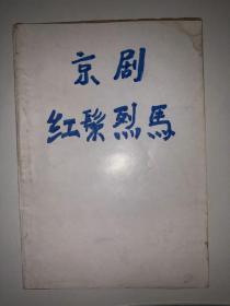 旧剧集成:京剧 红鬃烈马